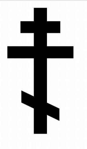 Vemos auna cruz negra con  una pequeña tabla arriba y luego otra mas ancha  y luego mucho mas abajo otra menos ancha que las anteriores y algo inclinada