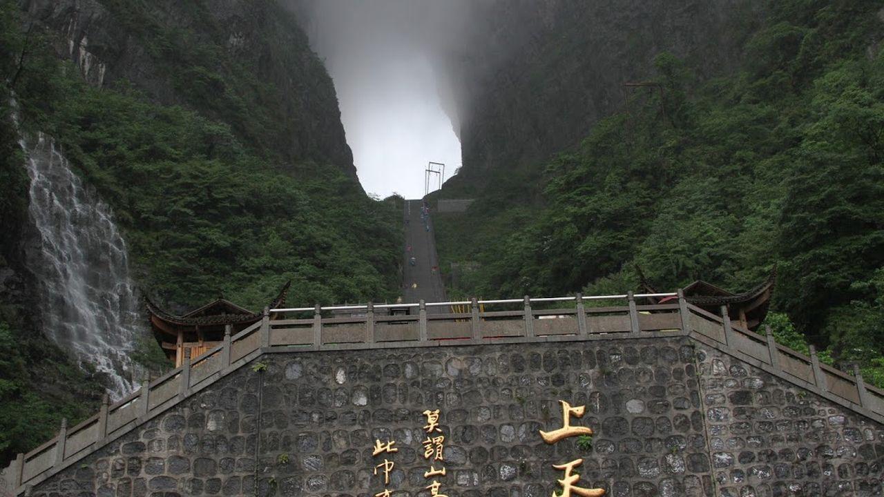 La montaña de la puerta al cielo