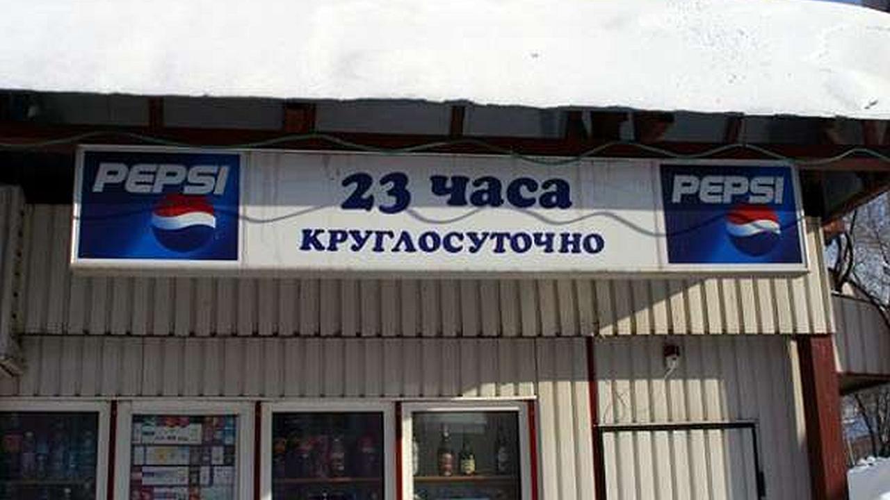 Avisos chistosos encontrados en Rusia